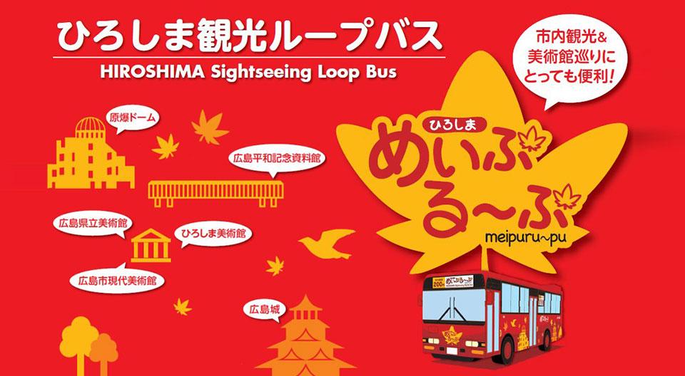 hiroshima_meipuru-3.jpg