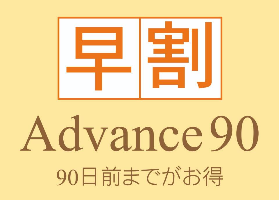 【90日前までのご予約ならお得!】~Advance90!~