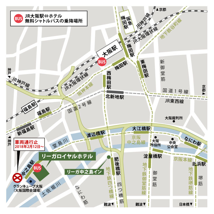 リーガロイヤルホテル(大阪)とJR大阪駅を結ぶ無料シャトルバスの乗降場所マップ