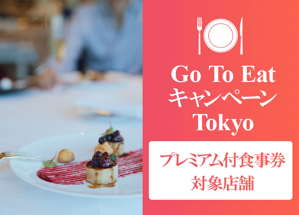Go To Eatキャンペーン Tokyo