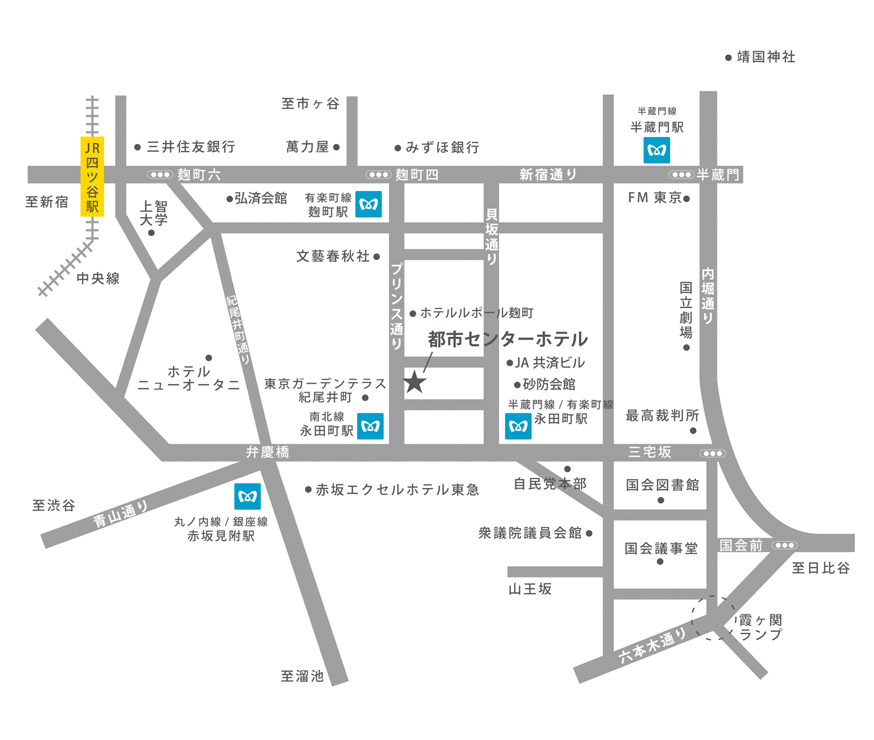 都市センターホテル  アクセス
