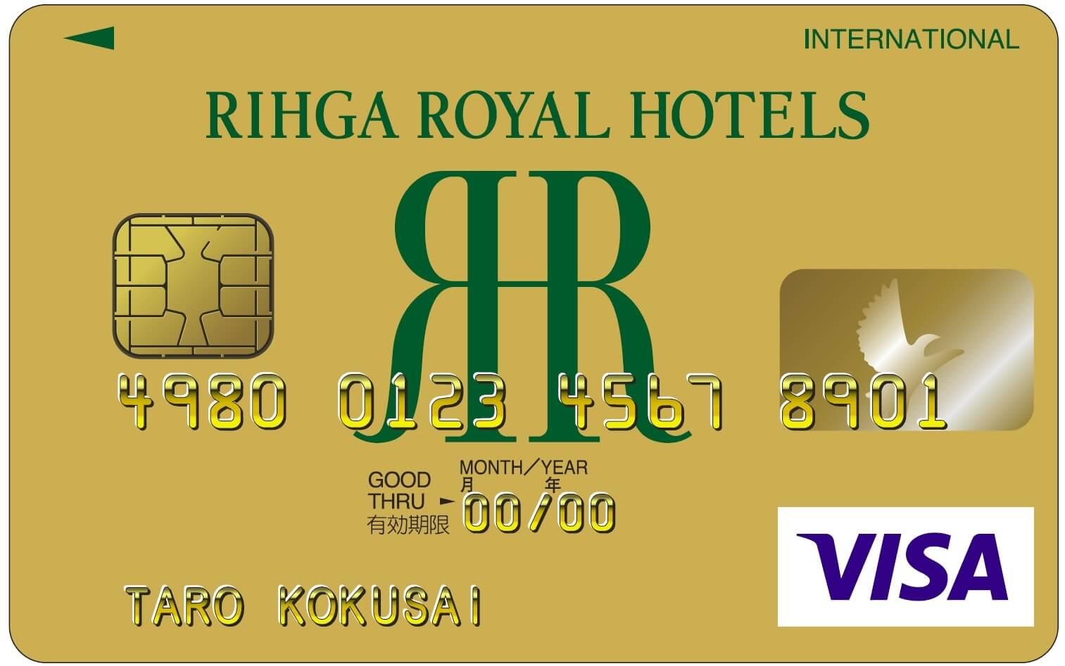 リーガロイヤルゴールドカード