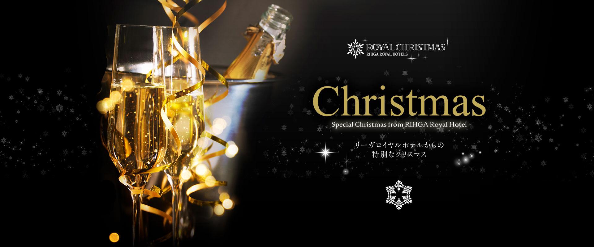 ROYAL CHIRISTMAS リーガロイヤルホテルからの特別なクリスマス