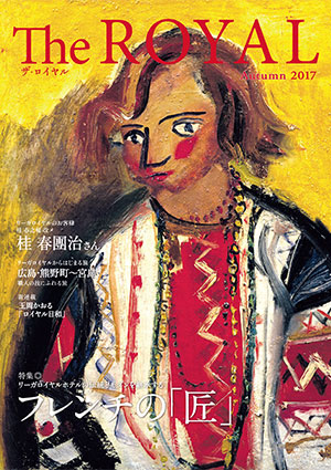 季刊誌 The ROYAL