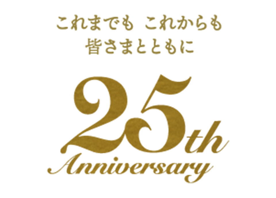 開業25周年記念フェア