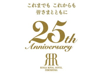リーガロイヤルホテル広島は 2019年4月25日(木)に開業25周年を迎えます