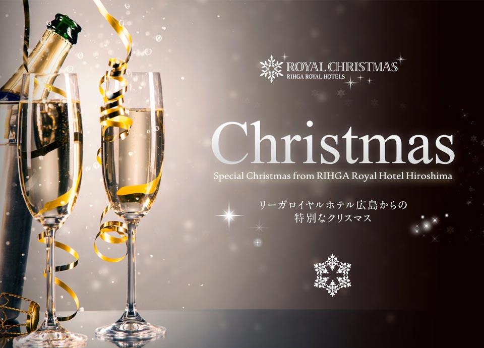 リーガロイヤルホテル広島からの特別なクリスマス