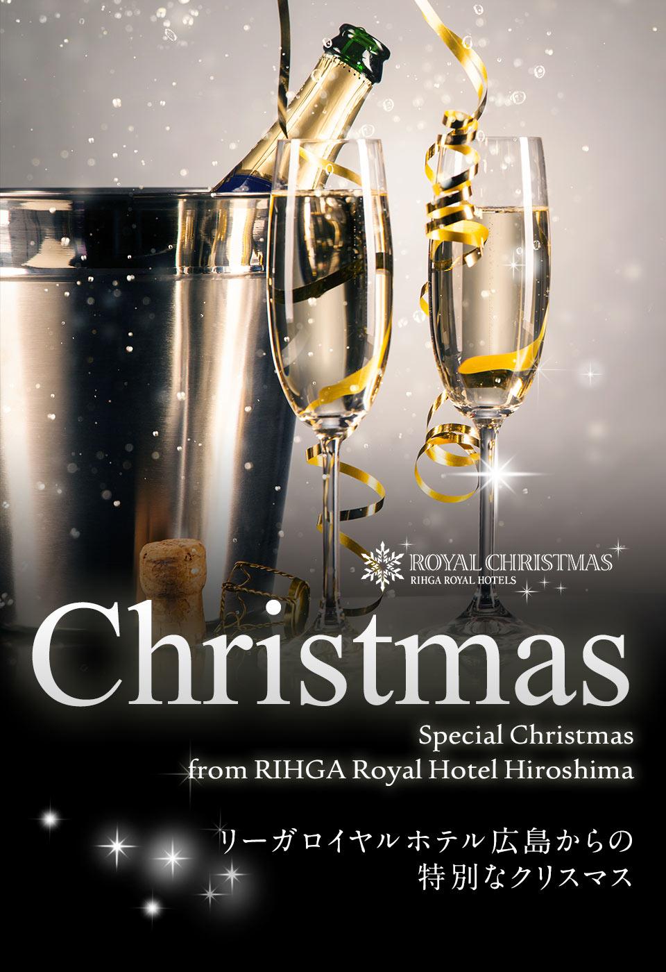 ROYAL CHIRISTMAS リーガロイヤルホテル広島からの特別なクリスマス