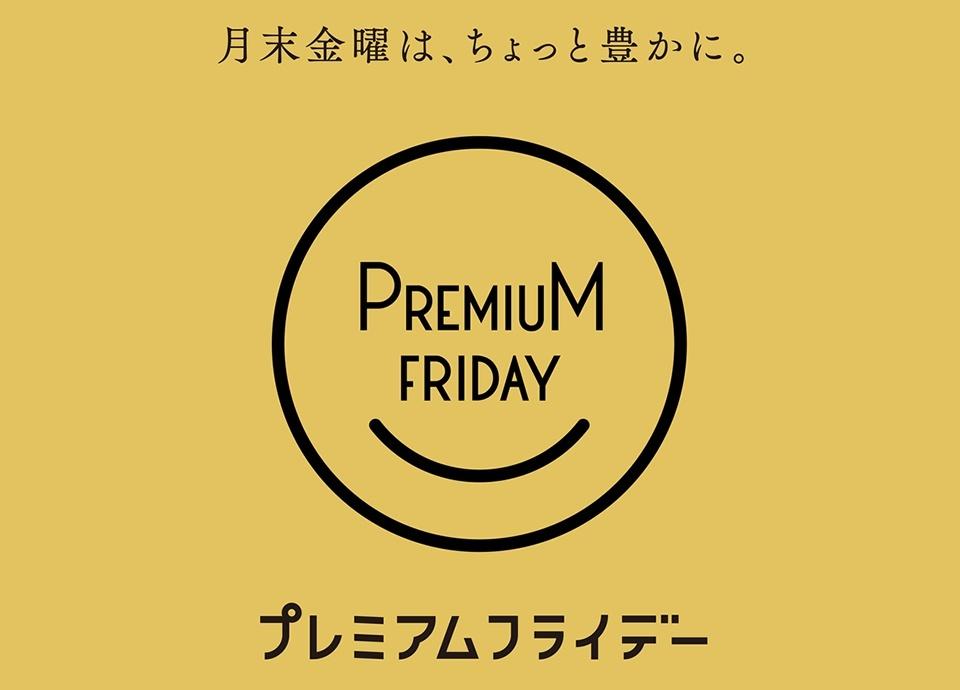 【プレミアムフライデー】ホテルステイを満喫する週末 プールご利用可・レイトアウト12時・ビュッフェ朝食付