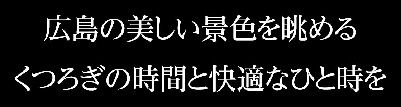hiroshima-top-kv01-txt-1