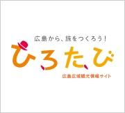 広島市の観光ガイドサイト名称「ひろたび」