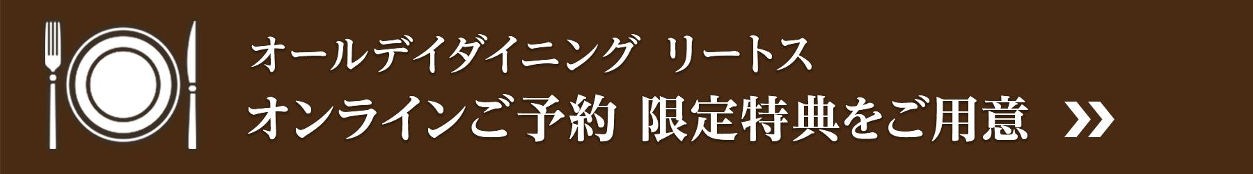 オールデイダイニング リートス オンライン予約