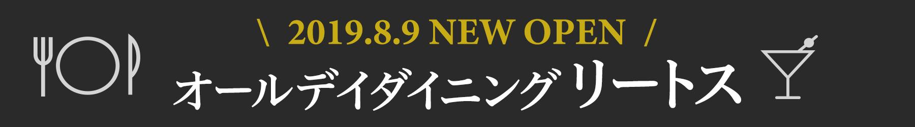 オールデイダイニング リートス 2019年8月9日(金)オープン