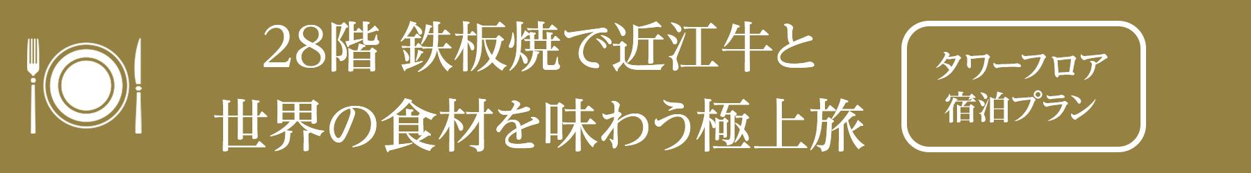 鉄板焼で日本が誇る近江牛と世界の食材を味わう極上旅