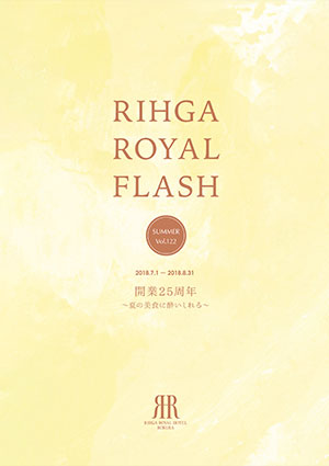 情報誌 RIHGA ROYAL FLASH