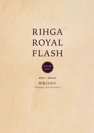 情報誌 RIHGA ROYAL FLASH