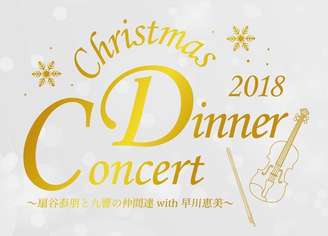 クリスマスディナーコンサート2018