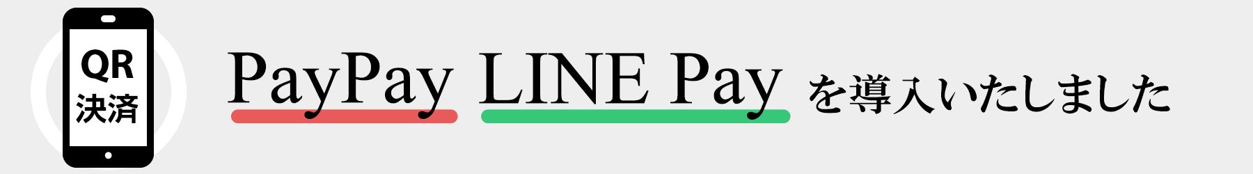 QRコード決済サービス「PayPay」「LINE Pay」導入のお知らせ