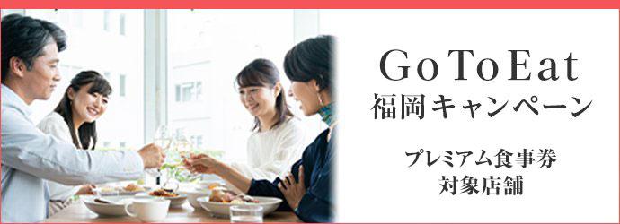 Go To Eat 福岡キャンペーン