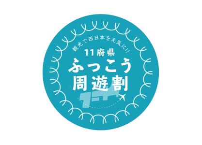 11府県ふっこう周遊割のお知らせ