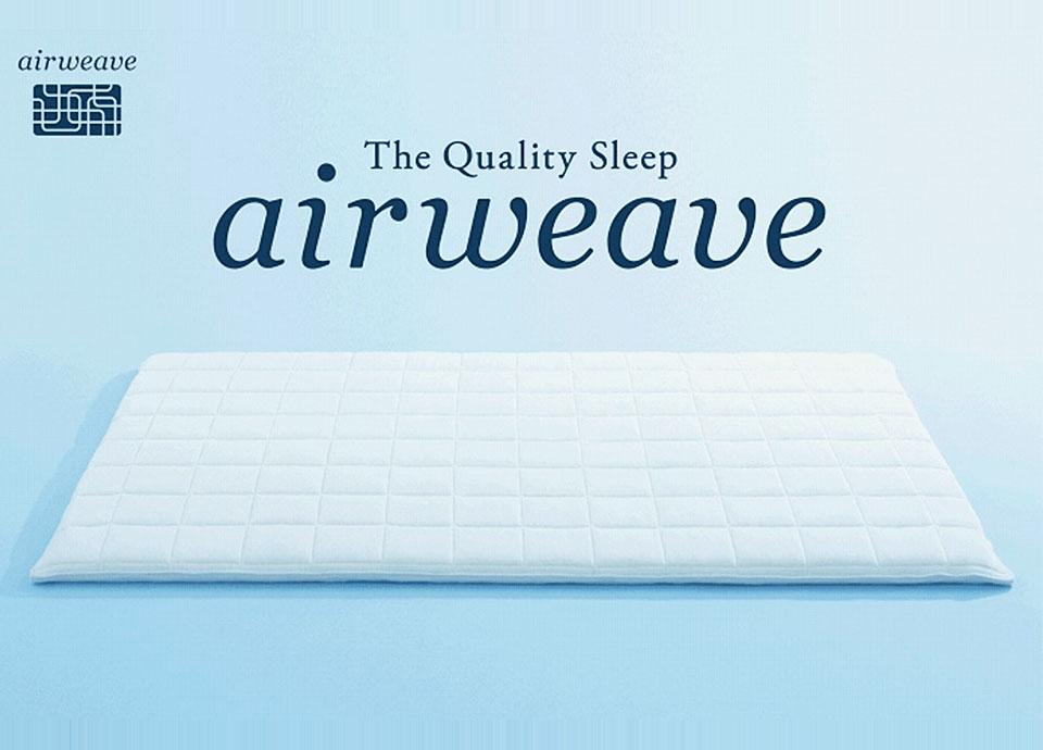 マットレスパッド<br>「エアウィーヴ」採用 空気の上で眠っているような<br>快眠環境を体感