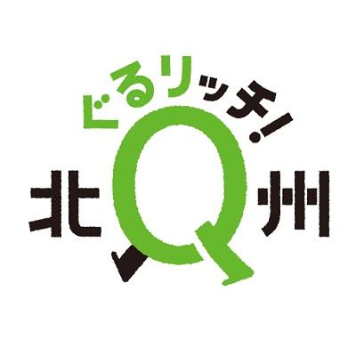 北九州市観光情報サイト「ぐるリッチ!北九州」