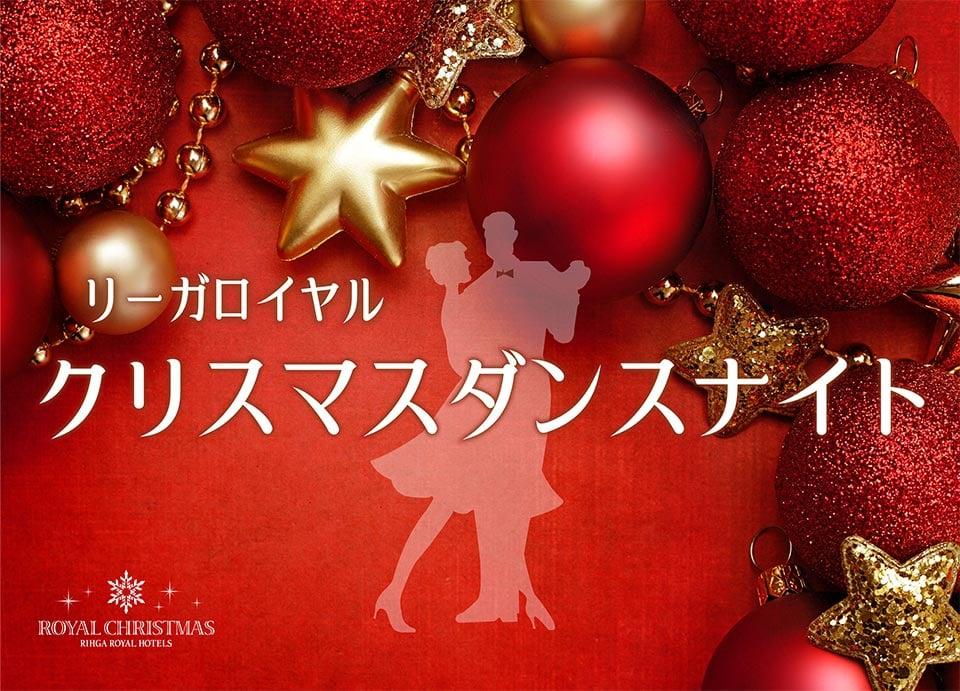 12月開催 リーガロイヤルクリスマスダンスナイト