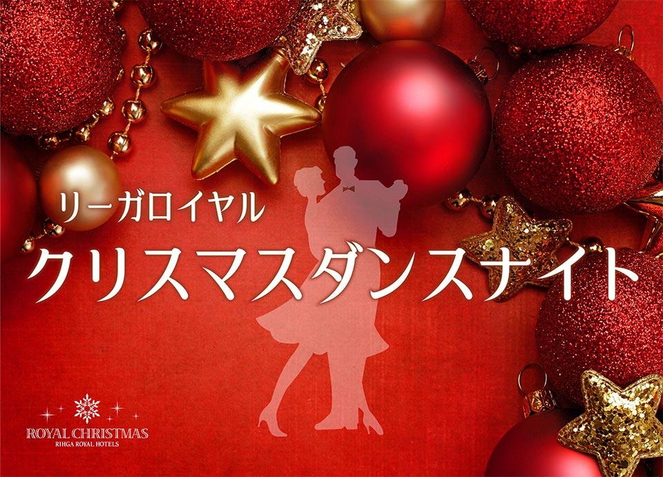 リーガロイヤルクリスマスダンスナイト