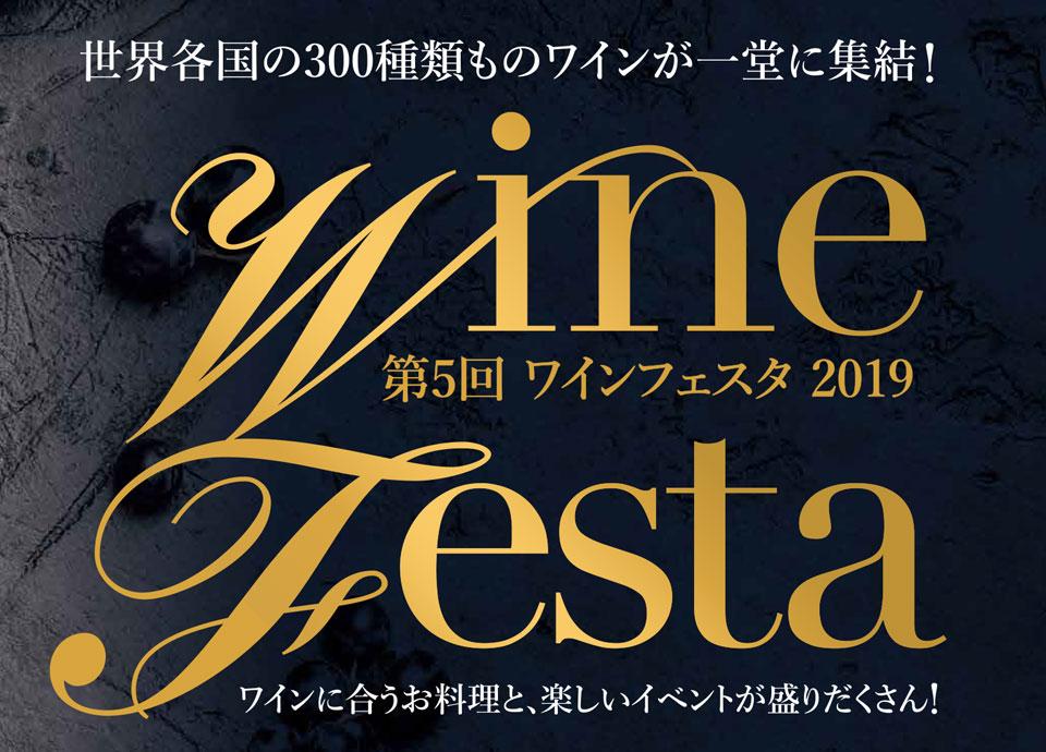 第5回 ワインフェスタ 2019