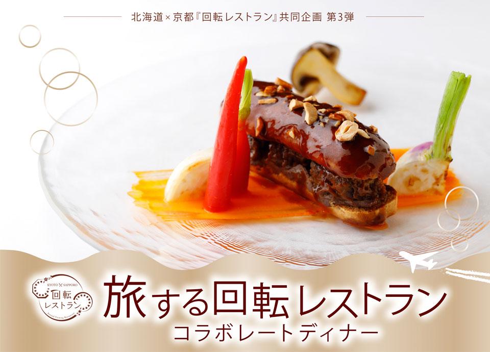 北海道×京都<br class='sp_only'>「回転レストラン」<br>共同企画[第3弾]