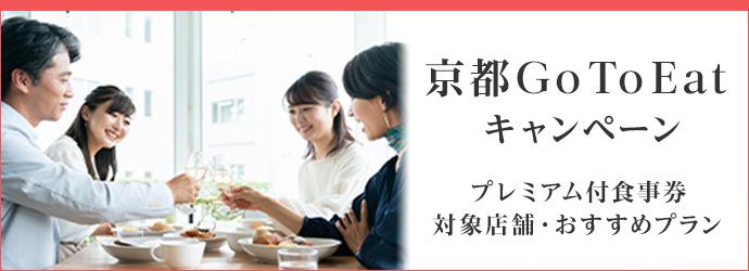 京都 Go To Eat キャンペーン