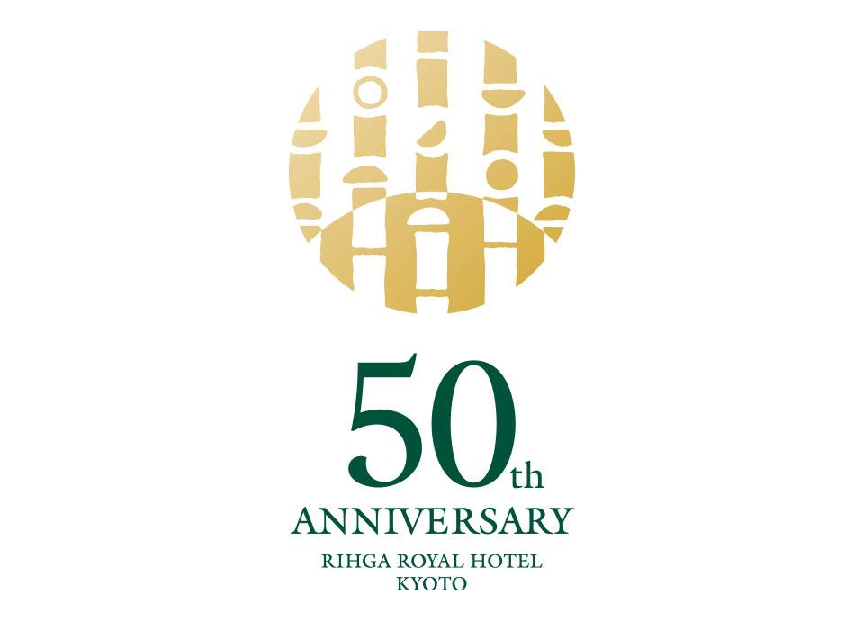 リーガロイヤルホテル京都は 2019年11月1日(金)に開業50周年を迎えました
