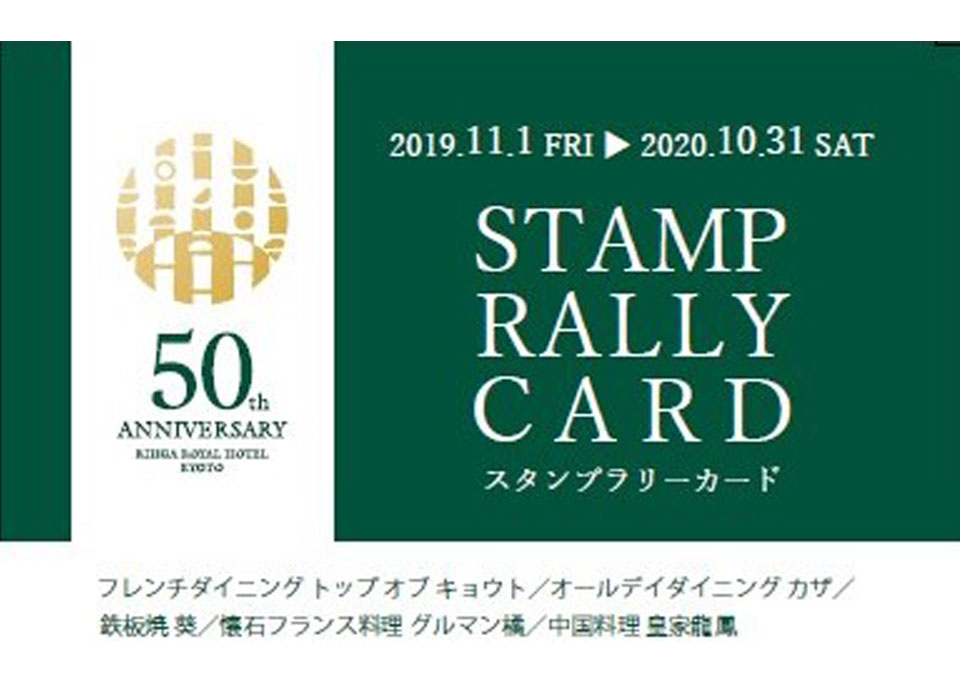 開業50周年記念スタンプラリー