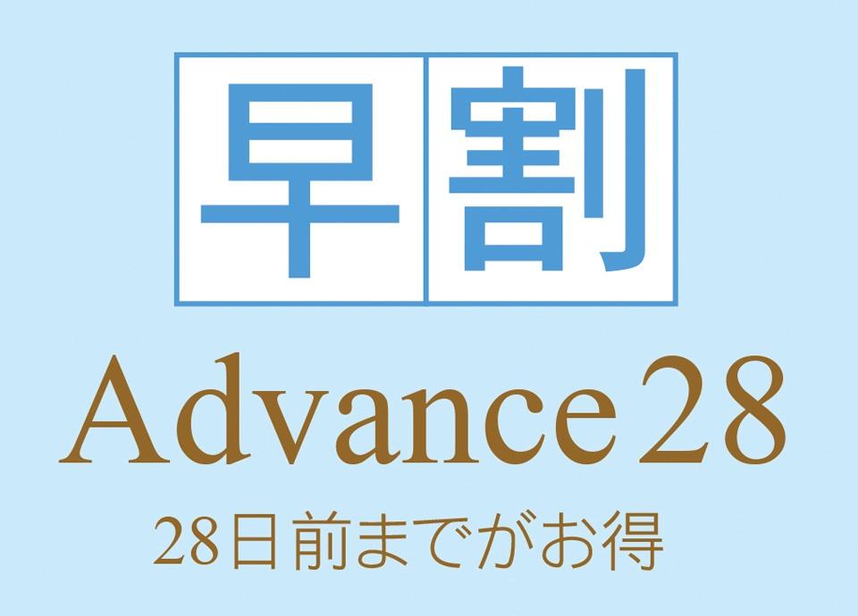 【28日前までのご予約ならお得!】~Advance28 ご朝食付~