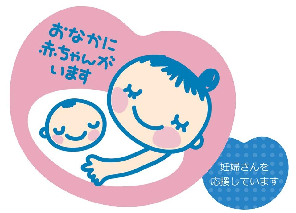 赤ちゃんとのご対面前にご夫婦だけのステキな時間を…<br>マタニティプラン ~朝食付~