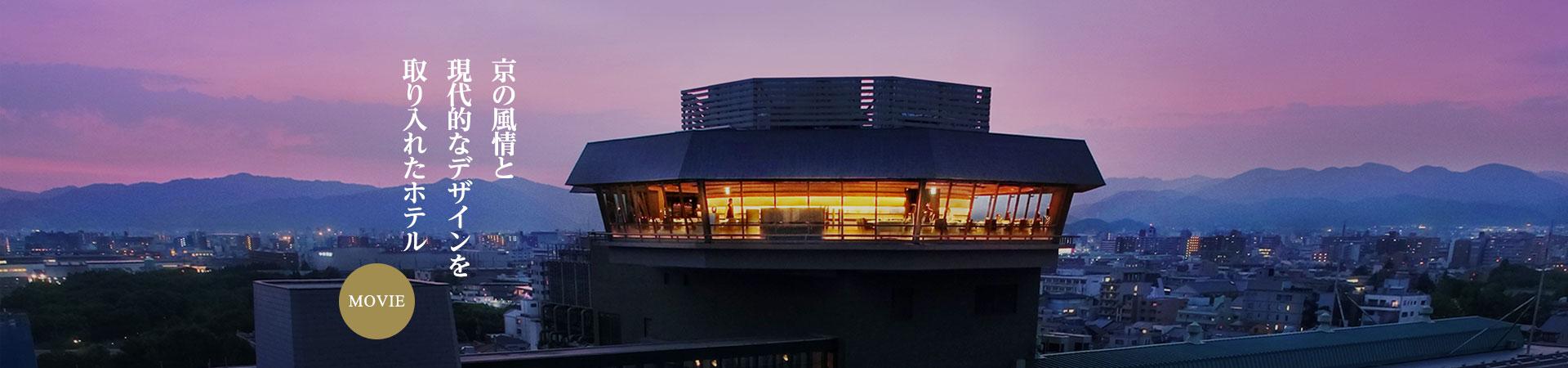 京の風情と現代的なデザインを取り入れたホテル