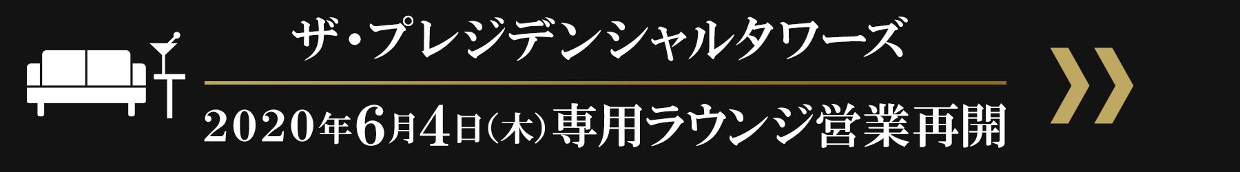 2020年6月4日(木)ザ・プレジデンシャルタワーズ 専用ラウンジ営業再開