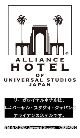 ALLIANCE HOTEL OF UNIVERSAL STUDIOS JAPAN