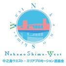 中之島ウエスト・エリアプロモーション連絡会
