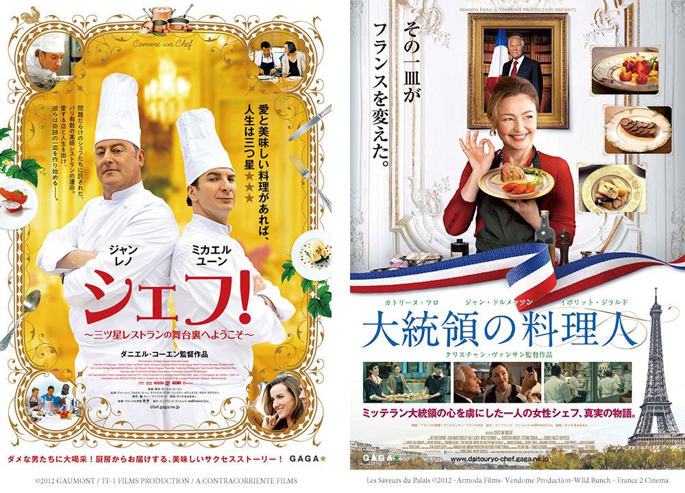 フランス映画と美食を愉しむ会