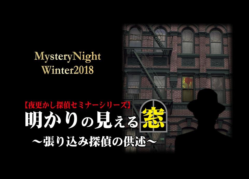 ミステリーナイトWinter2018「明かりの見える窓~張り込み探偵の供述~」