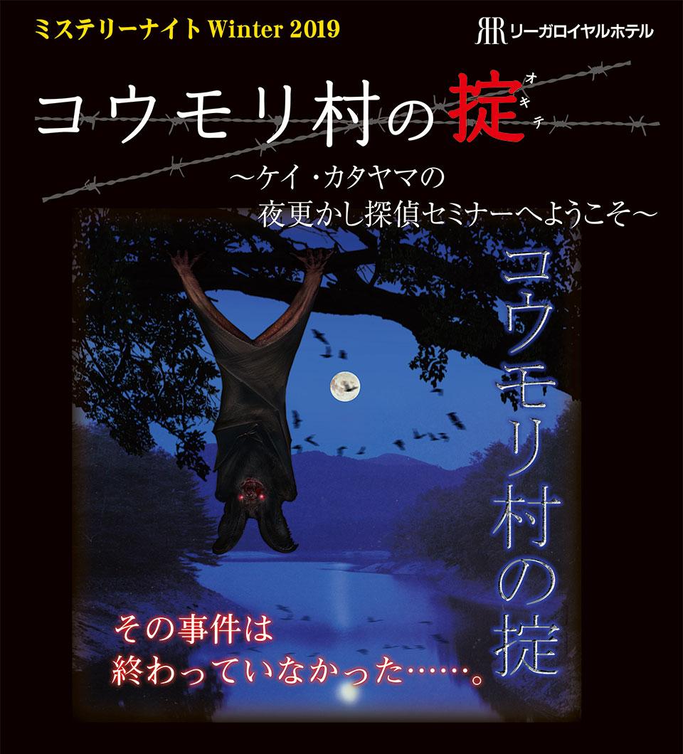 ミステリーナイトWinter 2019「コウモリ村の掟~ケイ・カタヤマの夜更かし探偵セミナーへようこそ~」