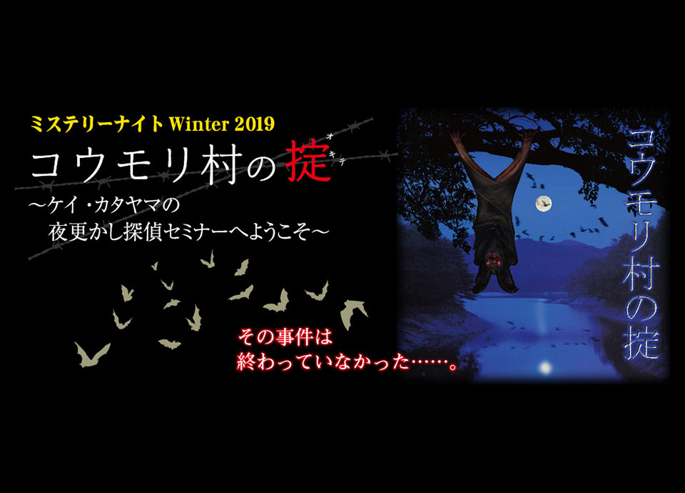 ミステリーナイトWinter2019「コウモリ村の掟 ~騙し合いの末路~」