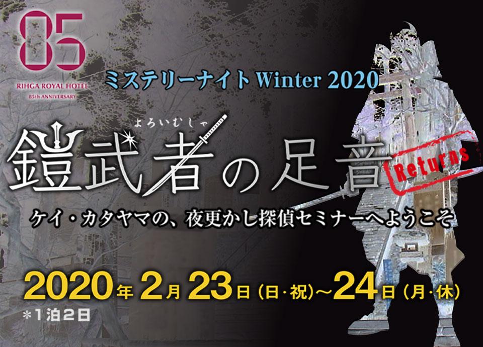 ミステリーナイト<br class='sp_only'>Winter2020<br>鎧武者の足音<br class='sp_only'>—Returns—