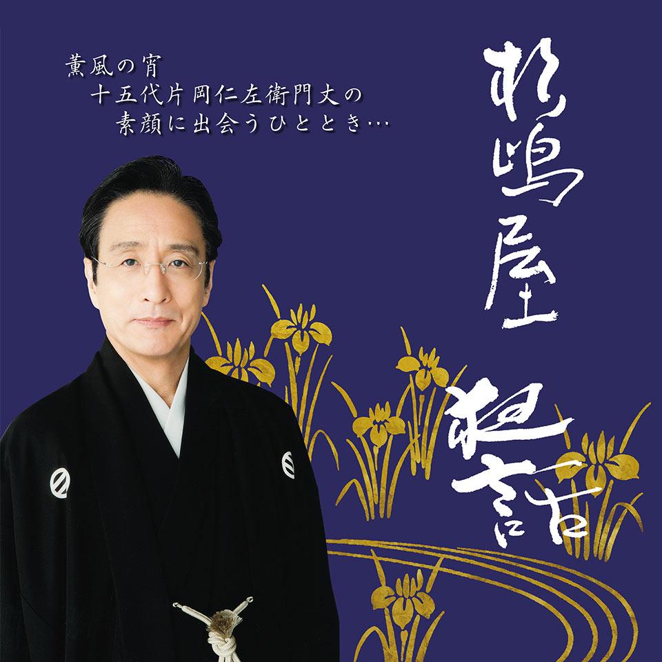 片岡仁左衛門 ~松嶋屋 夜話~