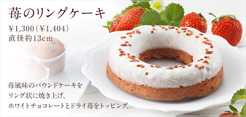 苺キューブのカップケーキ