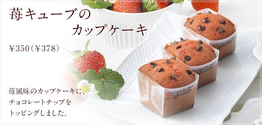 苺のリングケーキ