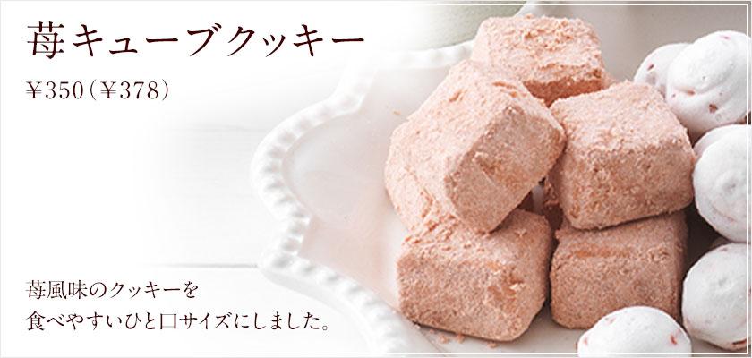 苺のキューブクッキー