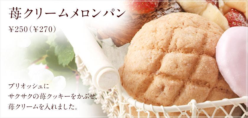 苺クリームメロンパン