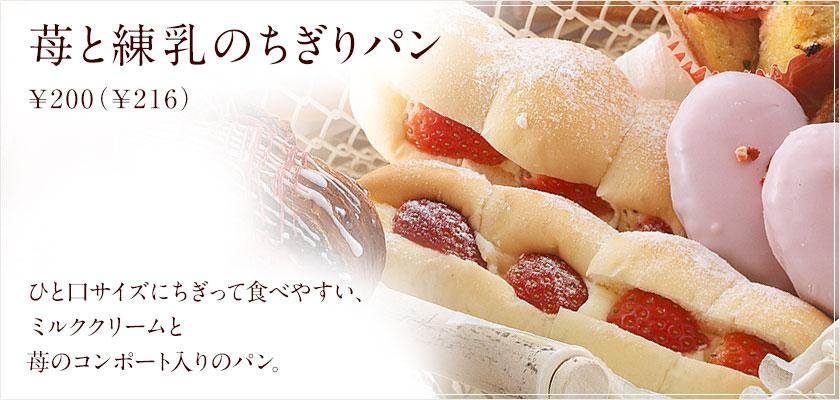 苺と練乳のちぎりパン